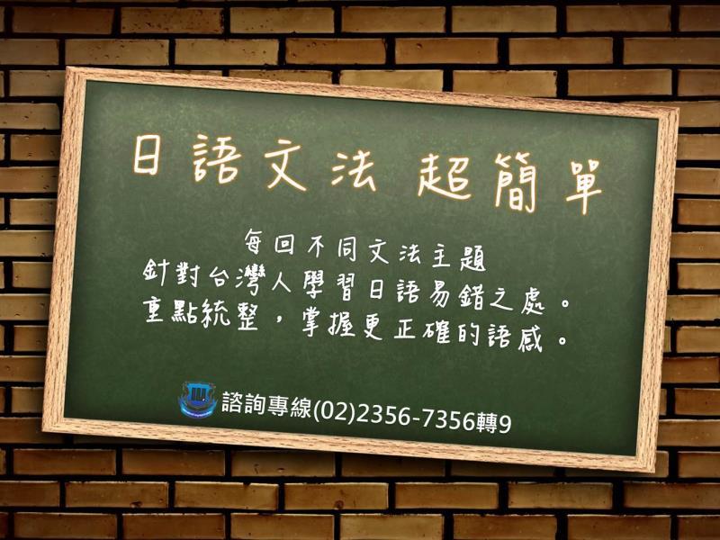 8Y69sample 日語文法超簡單 《四堂課輕鬆搞懂初級文法》
