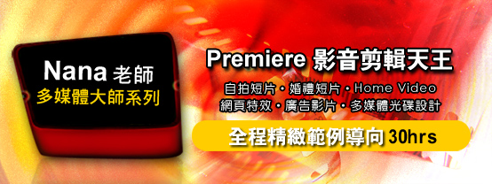 8IB9sample Premiere影音剪輯天王 影片剪輯不可缺少的工具!