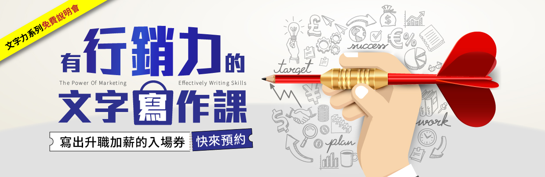 【文字力系列免費說明會】有行銷力的文字寫作課