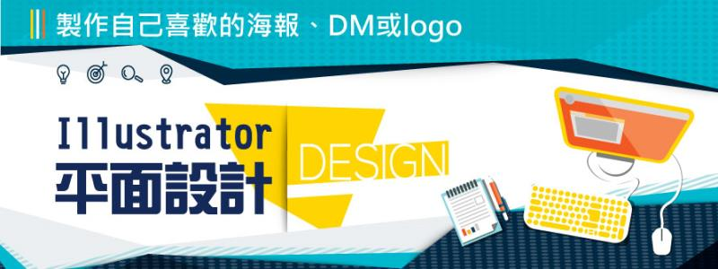 8IM3sample Illustrator平面設計 ~設計自我風格的貼圖、海報、DM、LOGO
