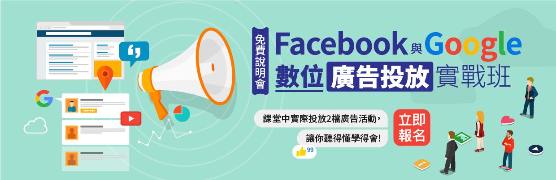 Facebook與Google數位廣告投放實戰班