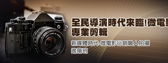 8HG2sample 新媒體時代-微電影行銷職人拍攝進階班 全民導演時代來臨!微電影專業剪輯