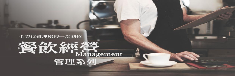 《餐飲講堂》商圈評估及開店策略擬定