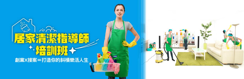 2TX8sample 居家清潔指導師培訓班 手把手技術指導X大量案例實際操作→業界無縫接軌