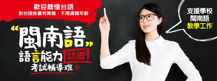 8AU2sample 閩南語語言能力認證考試輔導班 歡迎聽懂台語、對台語推廣有興趣、不限國籍年齡。