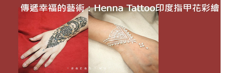 3FW9B0011 傳遞幸福的藝術:Henna Tattoo印度指甲花彩繪【中階】 確定開班