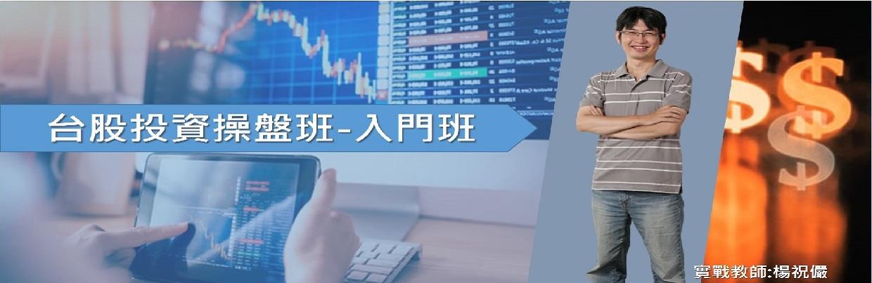 台股投資操盤班