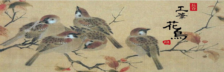 長春-工筆花鳥班