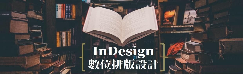 2F89B009J 《實戰平面設計》InDesign數位排版設計 ~8/9前舊生價【晚間班-確定開課】實作各種圖文排版的技巧