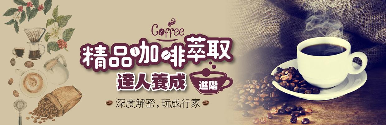 精品咖啡萃取達人養成(進階)