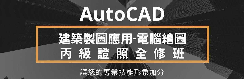 2FH5B0110 AutoCAD「建築製圖應用-電腦繪圖」丙級證照全修班 ~一周前完成報名繳費,享歲末年終優惠88折