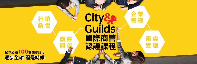 英國City&Guilds行銷管理師(銷售)