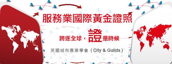 8W93sample 英國City&Guilds顧客關係管理師(顧客服務)證照課程 【週末密集班 歡迎加入!】