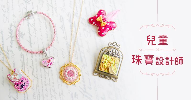 兒童珠寶設計師【2019華岡兒童冬令營】額滿停招