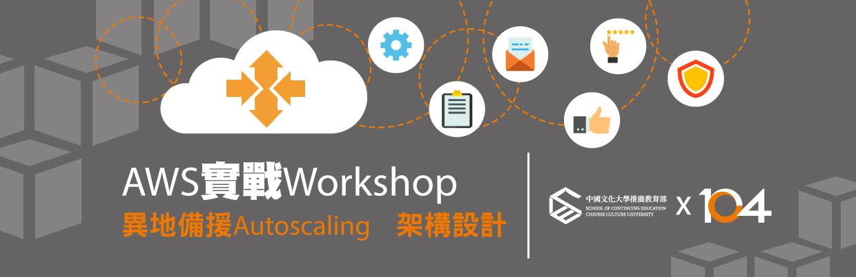 0IZUsample AWS實戰Workshop~異地備援Autoscaling架構設計 WorkShop帶你實際體驗玩轉AWS