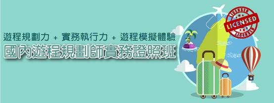 8WD5sample 國內遊程規劃師實務證照班 【遊程規劃力 + 實務執行力 + 遊程模擬體驗】