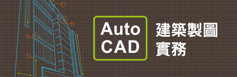 AutoCAD 建築製圖實務 - 進階
