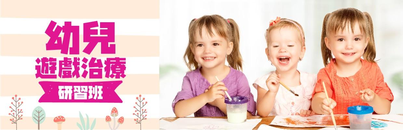 0FE9B0100 幼兒美術遊戲治療研習班 ~結合美術治療與遊戲帶領的多元課程