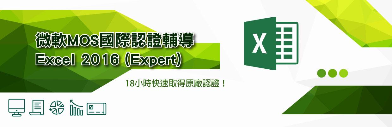 微軟MOS國際認證輔導 - Excel 2016 (Expert)