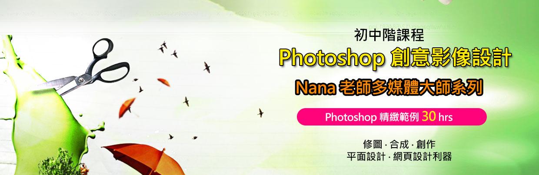 0IAWB1050 Photoshop創意影像設計 Nana老師好評課程~創意無限 一點就通!