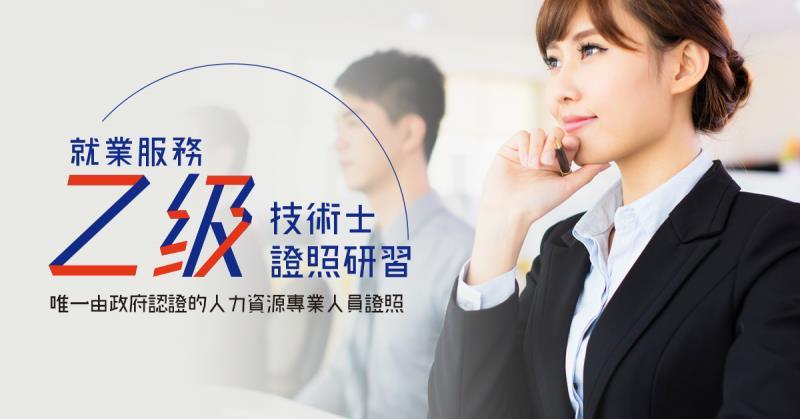 1O40A9120 就業服務乙級技術士證照研習 人資HR最夯證照-一證雙用,本國籍、外籍皆適用-確定開班