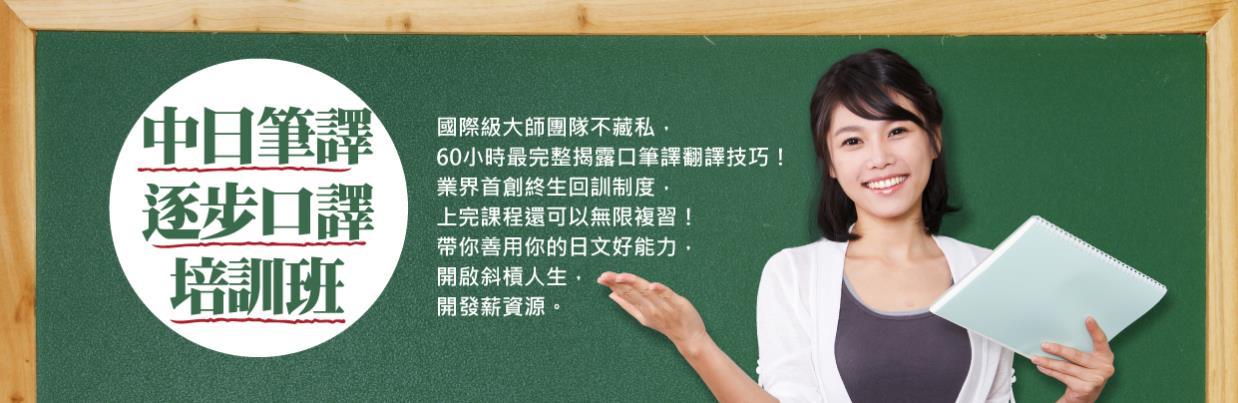 0P78B0100 中日筆譯培訓班 同報口、筆譯課程享75折優惠!
