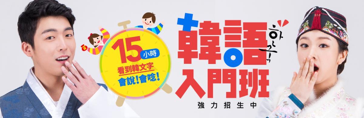 1L01B0090 韓語入門班  【確定開班】讓您在15小時內看到韓文字會說會唸。廖嘉玉老師