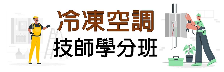 TCF4B0070 冷凍空調技師學分班 17學分全修班  /中部唯一!歡迎報名!