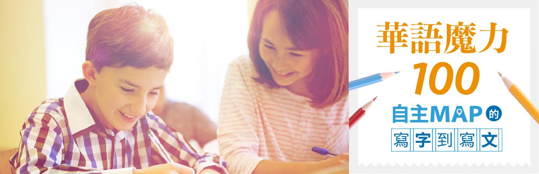 華語教師在職培訓系列課程:華語魔力100-自主MAP的寫字到寫文