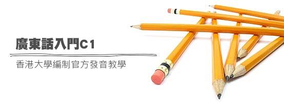 5Z06sample 廣東話入門C1 香港大學編制官方發音教學