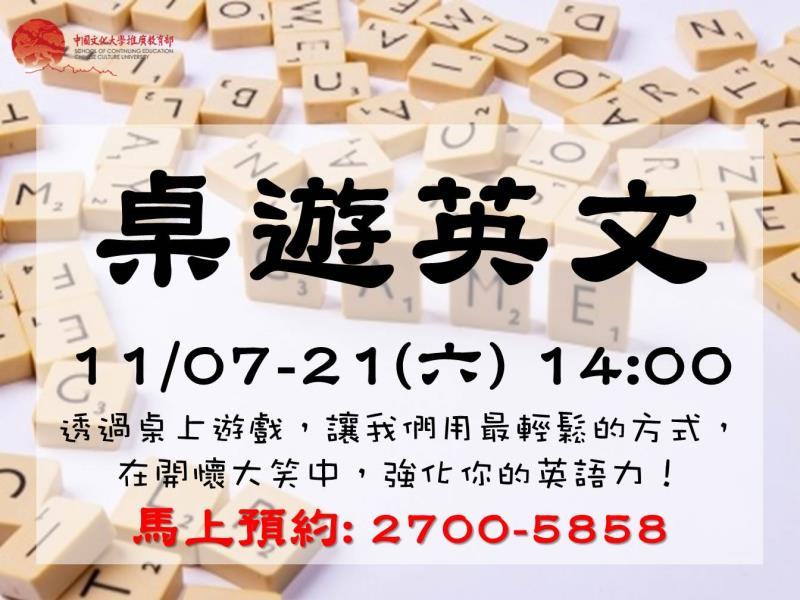 8LBGsample 桌遊列國 下班後,一起玩英文吧!