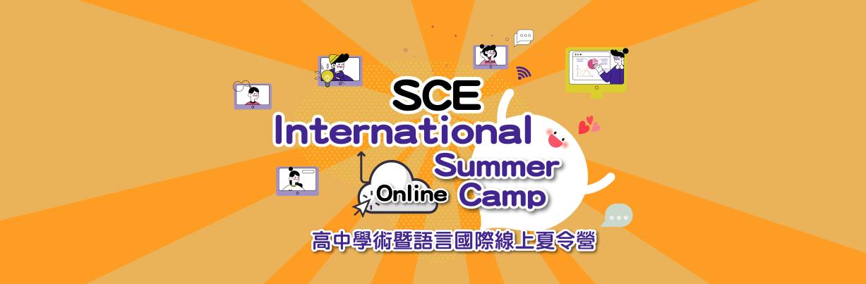 IS05sample 國際教育系列 2021 SCE高中學術暨語言國際線上夏令營