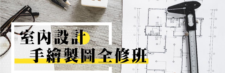 2F04B0110 室內設計手繪製圖全修班  -明年考術科.現在開始準備手繪吧!