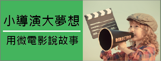 8BF6sample 小導演大夢想 用微電影說故事-我的孩提時代