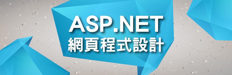 ASP.NET網頁程式設計