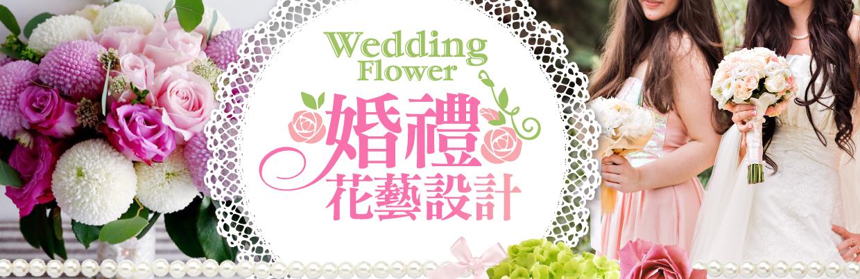 婚禮花藝創意設計