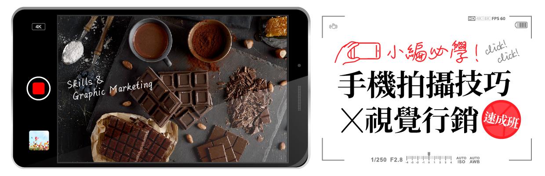 【小編必學】手機拍攝技巧x視覺行銷速成班
