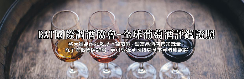 BAT國際調酒協會-全球葡萄酒評鑑證照